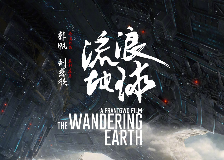 Chinese sci-fi movie 'The Wandering Earth' pulls in $440 mln