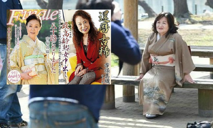 Japans Oldest Porn Queen Retires  At 80  New Straits -7417