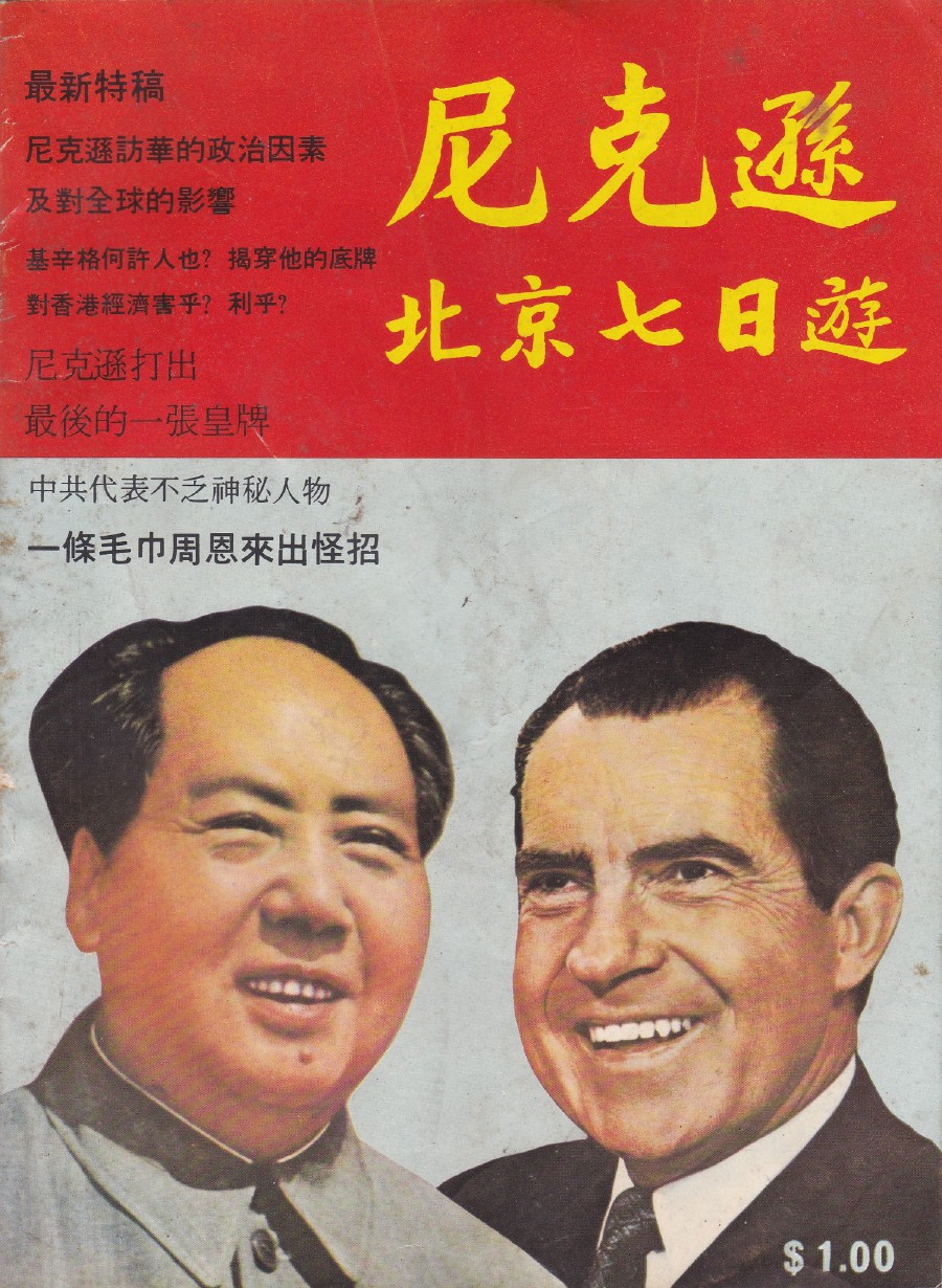 The book published to commemorate Nixon's historic visit to China in 1972.